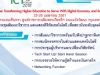 ขอเชิญร่วมงาน Education ICT Forum 2018 : Transforming Higher Education to Serve with Digital Economy and Society